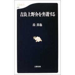 吉良上野介を弁護する (文春新書)