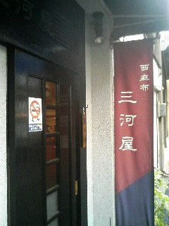 Mikawaya Entrance