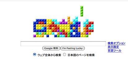 google(jp)のロゴがテトリスに!