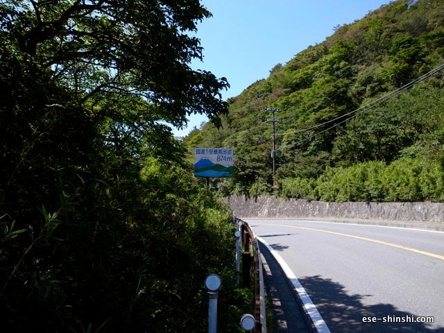 東海道最高地点