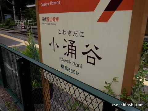 小涌谷の駅