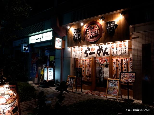 外観-節骨麺